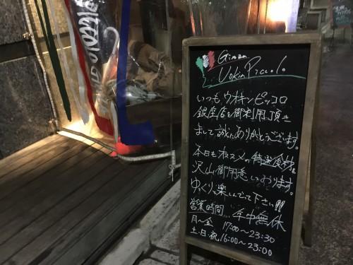 image161-500x375 銀座 魚金ピッコロ銀座店