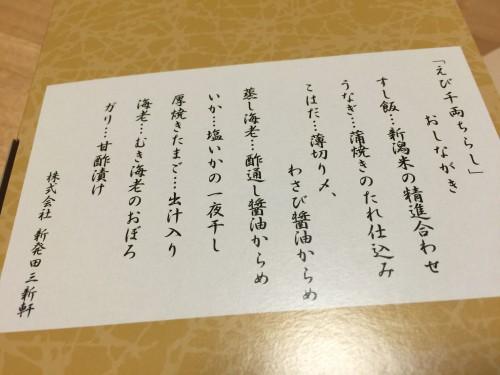 image-500x375 新潟・新発田駅のえび千両ちらし
