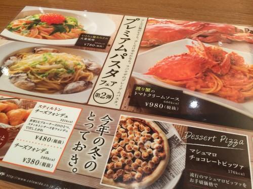 image246-500x375 馬車道 ラパウザの渡り蟹のトマトクリームソース