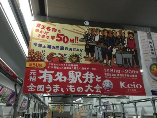 image40-500x375 新宿 第50回有名駅弁と全国うまいもの大会へ