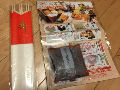 image5-500x375 博多久松の3段重おせち「舞鶴」 参の重