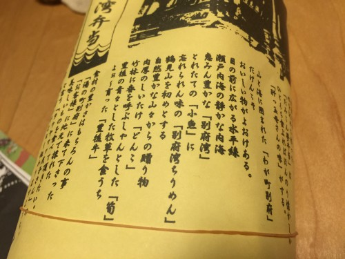 image86-500x375 さいか屋川崎で買ってきた駅弁