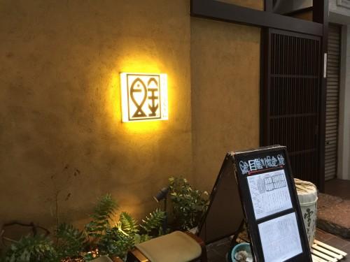 image28-500x375 五反田 目黒川魚金のブリのカマ焼き