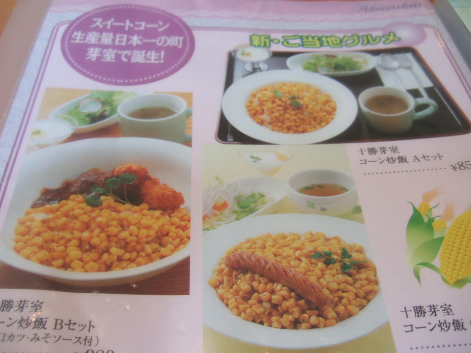 芽室 あかずきんの十勝芽室コーン炒飯