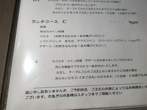 image-194-500x375 函館 コルツのおまかせランチ