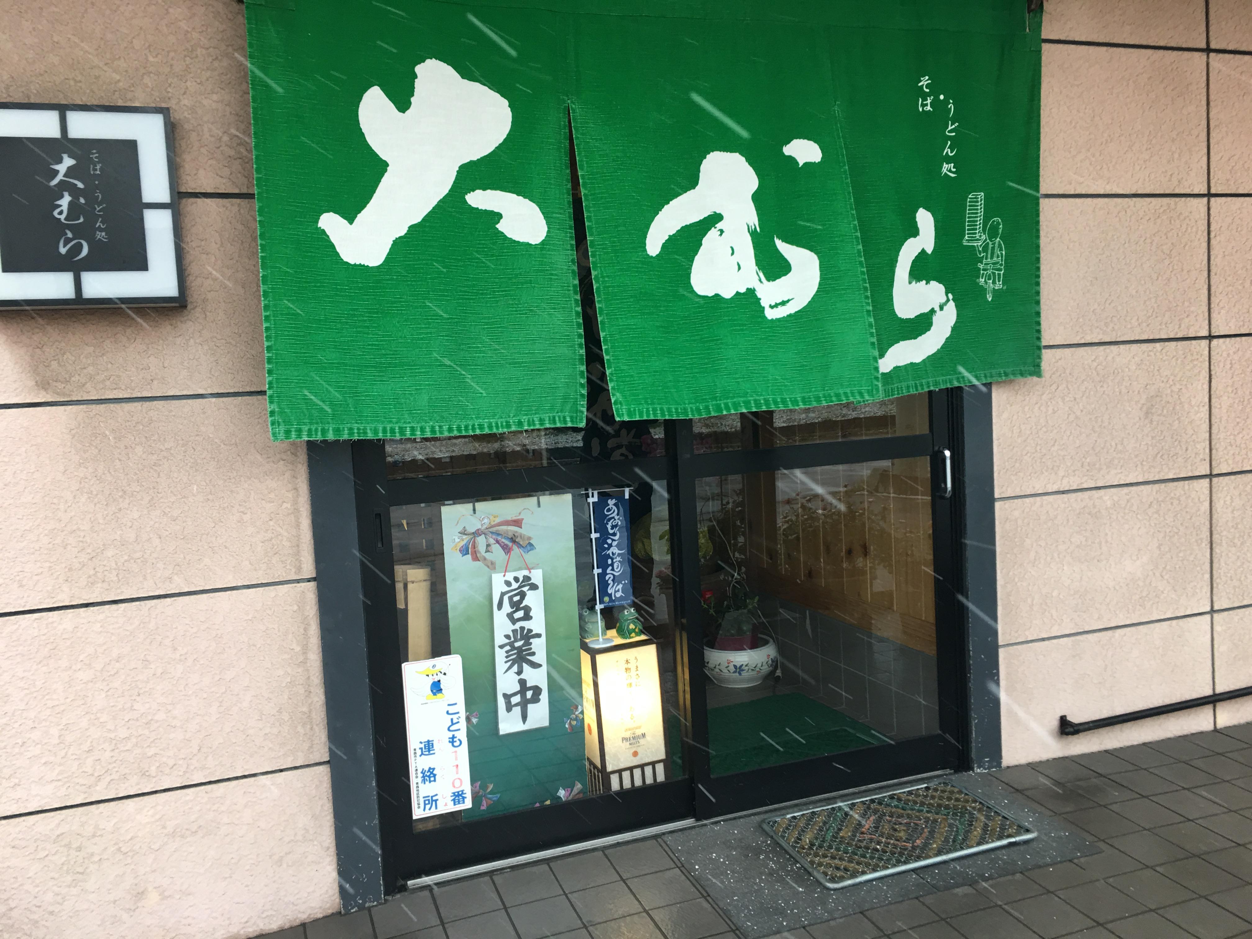 IMG_0947 青森 大むらの天もり(竹)