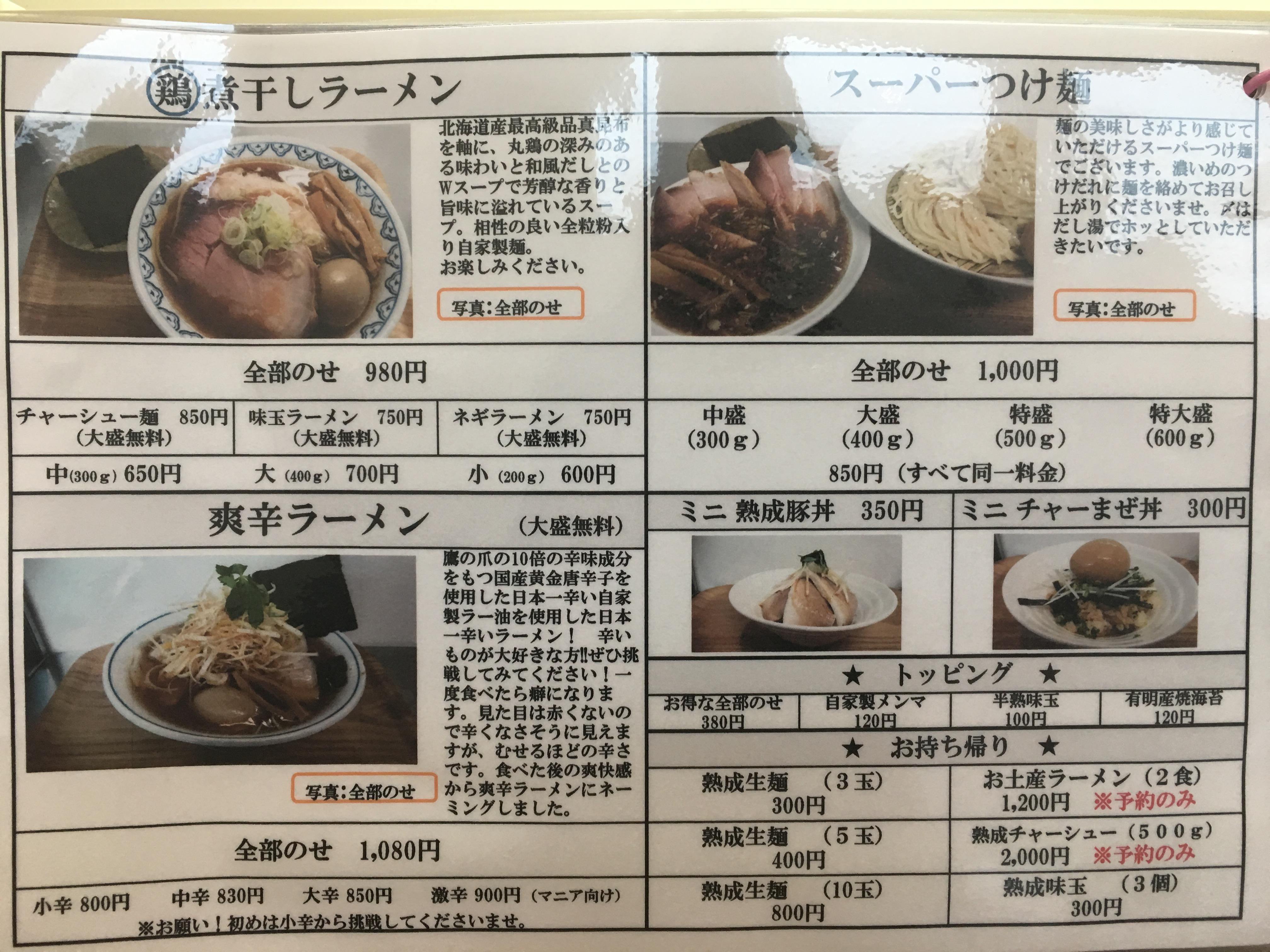 IMG_3597 青森 とろも(十万百)の鶏煮干し中
