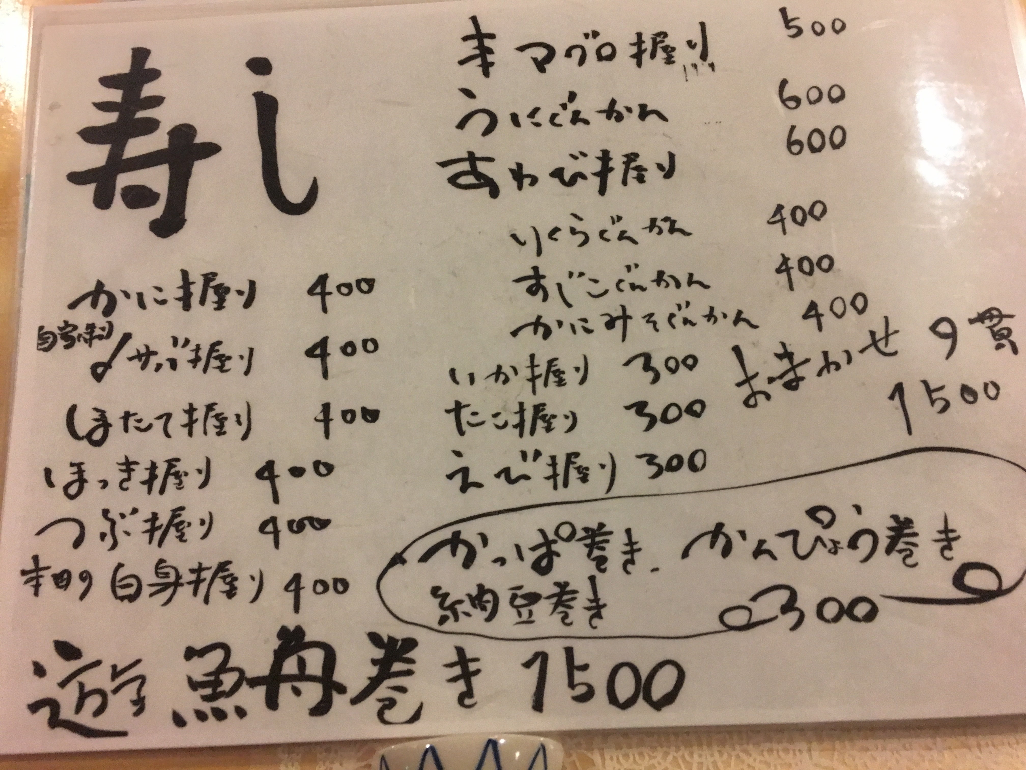 IMG_5172 函館 遊漁舟の海鮮料理