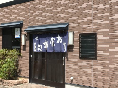 IMG_0824-1-500x375 穴水 お食事寿司 高尾のコンパクト丼