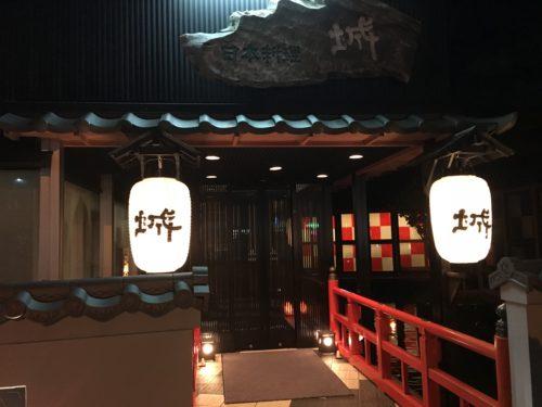 IMG_0994-500x375 青森 城で晩ごはん