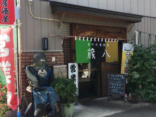 IMG_1032-500x375 青森 蔵八のホタテ・イワシフライ(日替わり)