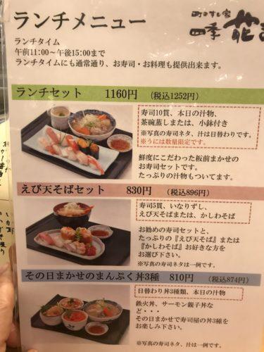 1C8F5A45-0F85-4849-BCDD-83B127F99718-500x375 札幌 四季花まるパセオ店のまんぷく丼3種