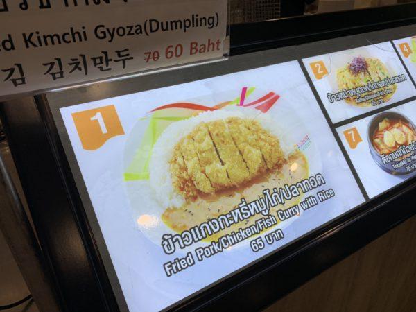 DBB3FD66-470C-484C-9A46-97F28CADAE5F-600x450 テスコロータスのフードコート㉔韓国料理屋のカツカレー