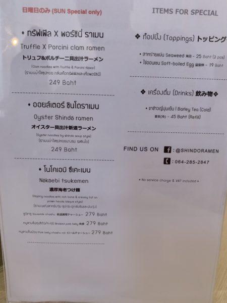 3773F200-1BDC-4996-86DF-3B2E4AABA245-600x450 サラヤー 麺屋新道の新道ラーメン