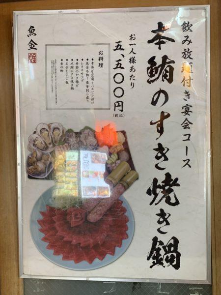97B36951-64A0-4977-9FAC-0CDB80B3E733-600x450 新橋 魚金総本店の宴会コース
