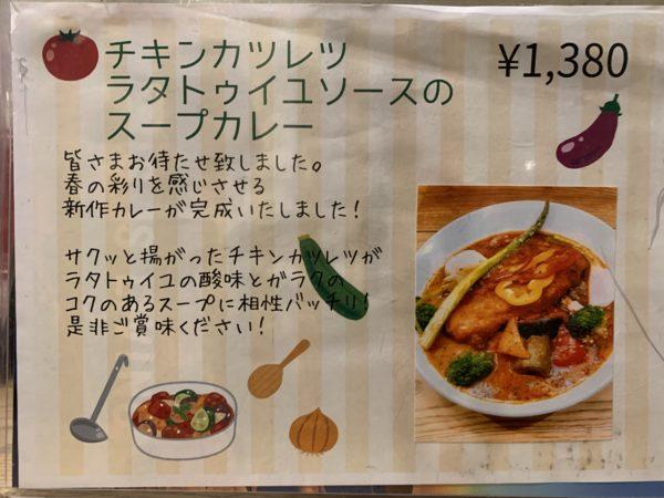 71796F10-2156-444E-8095-64C668266AB6-600x450 札幌 GARAKUの上富良野ラベンダーポークのスープカレー