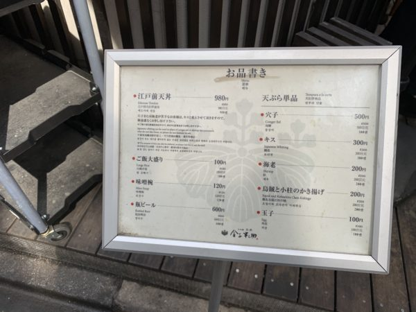 2DD814B1-3BE8-4DDF-AAE4-3242C6DF62F4-600x450 日本橋 金子半之助の天丼