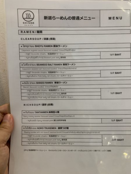 42A7F8E4-C072-409B-BD1F-EF2583EDD7F5-600x450 サラヤー 新道ラーメンの麻辣担々麺