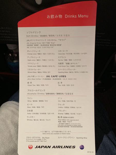 A956EEEE-D3C1-4DFE-9E45-7B488FE1475B-600x450 4月23日羽田発JAL33便バンコク行エコノミークラス
