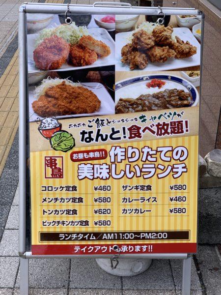 997AA12C-F0B9-4792-98DA-A4B1AFB14DAE-600x450 札幌 串鳥南二条店のメンチカツ定食
