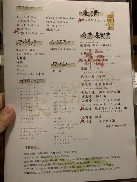 9A272B32-6943-405E-B04F-E441699D483D-600x450 札幌 包丁人よしのりで日本酒会