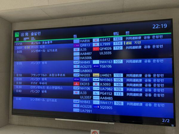 79ECD40B-F1CC-4CDE-84A2-52A8232AC4F9-600x450 夜の羽田空港JALスカイビューラウンジ