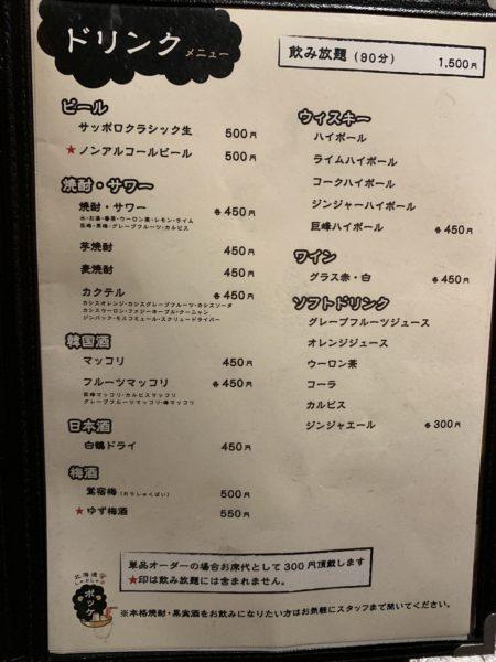 BBA98870-DEAF-4C01-AB8E-BA017335322D-600x450 札幌 北海道しゃぶしゃぶ ポッケ