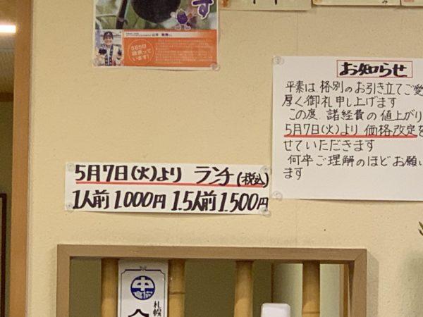 6382D80E-01F8-49ED-8F67-D95D9E3D7702-600x450 札幌 すし処 佐藤のランチ寿司