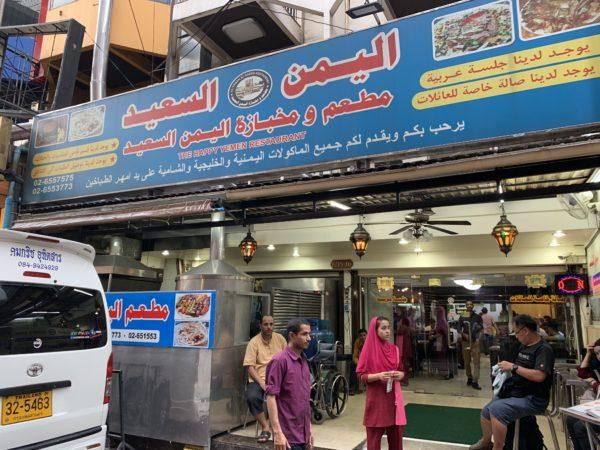 C5FF5A7E-06B0-4F84-BBAA-341B5784E223-600x450 ナナ ハッピーイエメンレストランのイエメン料理