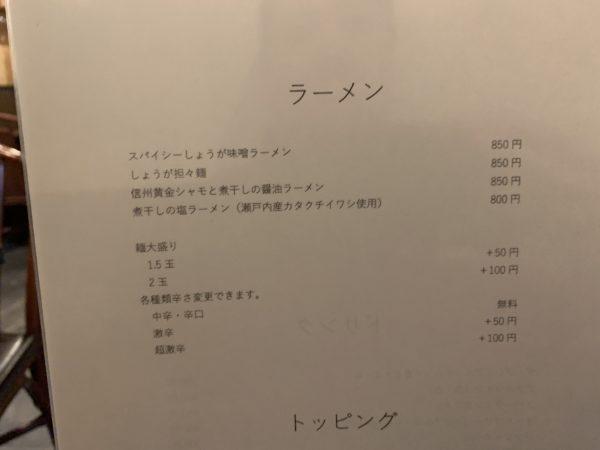 70C91495-CD54-4A03-8931-00E376A12A7D-600x450 札幌 こがねのしょうが味噌ラーメン