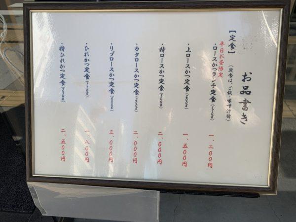 03EC4797-ED86-4B2C-A26D-6D9558FF0F9E-600x450 札幌 とんかつ檍の上ロース定食