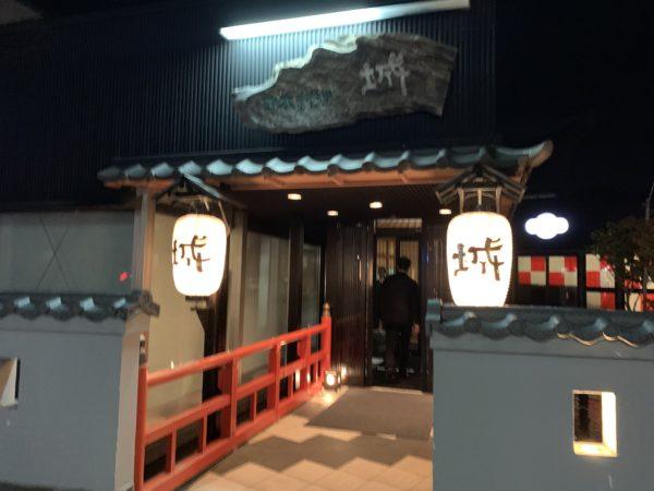 57D615D6-CF4E-45D5-85BA-E15BFEBBC8FF-600x450 青森 日本料理 城へ