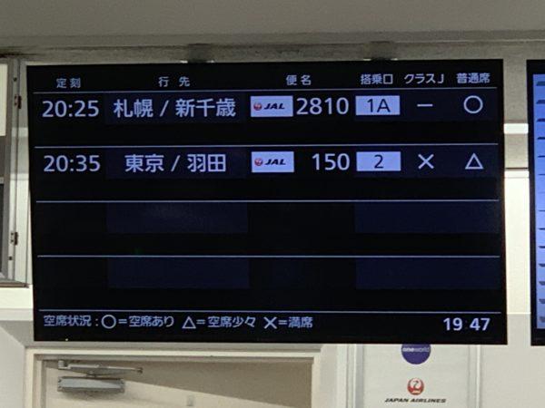 CDB3CC9E-87AC-4DA7-94ED-4D589CFA48AD-600x450 青森から羽田に飛ぶ