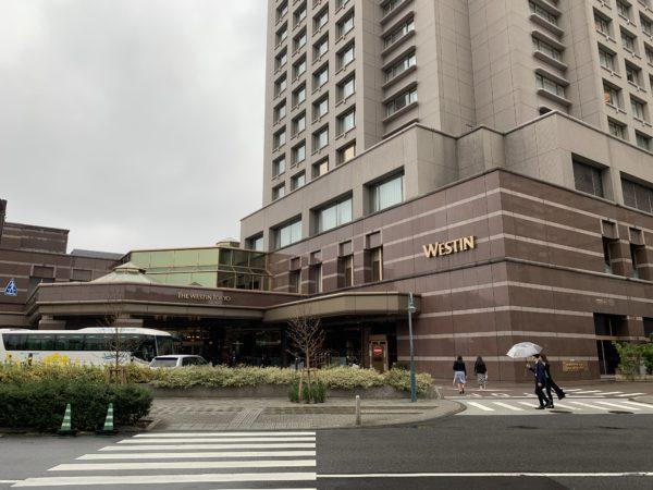 0104BA01-947E-4B82-A9AE-74F830D0BD27-600x450 ウェスティン東京に無料宿泊