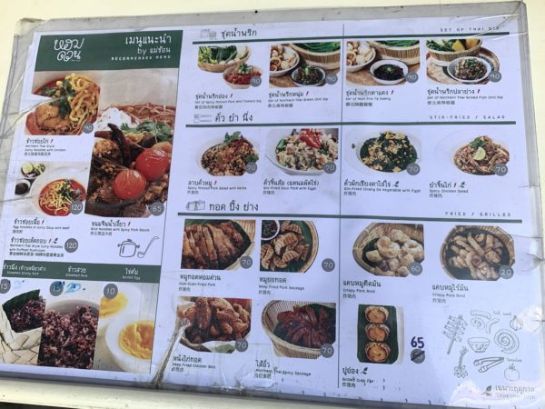 90F0E0AC-054A-44BA-A79B-684E34FFDA84-600x450 エカマイ ホームドゥアンの2種類おかずご飯