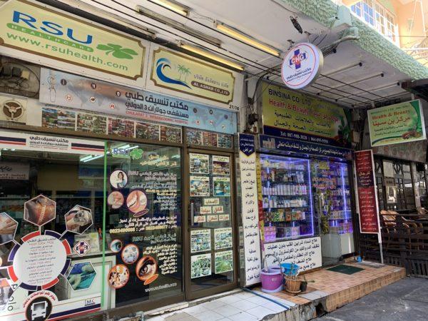 45820FEC-7F50-47EA-AA6F-6977B3D38AA1-600x450 ナナ ハッピーイエメンのイエメン料理