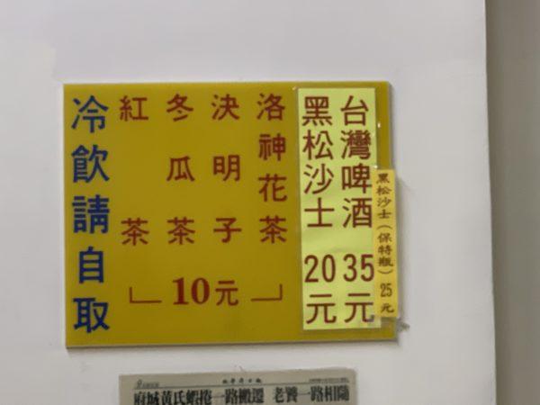 DE66177F-0164-483B-970F-E3244E2F5632-600x450 台南 黄家蝦捲揚の蝦巻き揚げ