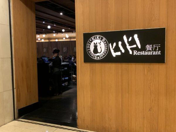 285F5EFD-701E-4BAA-BB17-FAF0DC083559-600x450 台北 KIKI餐庁の四川料理