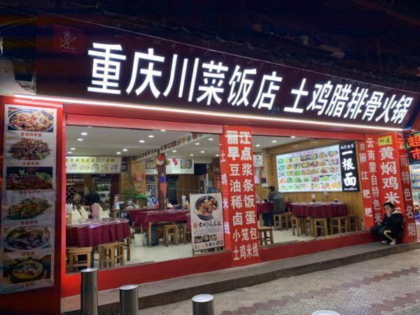 5B03C231-BCE1-4AD1-BE7F-048B5A31B204-600x450 麗江 重慶川菜飯店