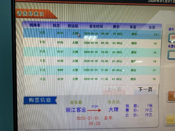 DBD9F24C-128A-4FC7-8186-B581C3B5AE43-600x450 麗江から大理へ