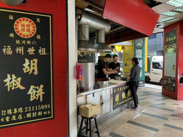 D33B0B96-7DD5-4969-934B-52F67A53A45C-600x450 台北 福州世祖胡椒餅 重慶店