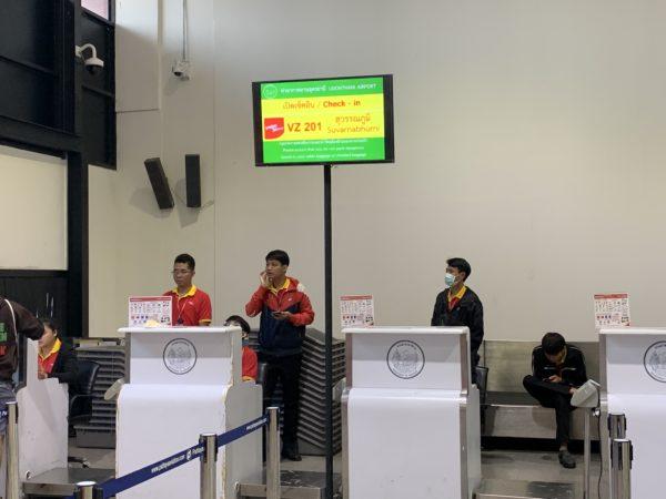 B9EDF2C2-310F-4780-8AA2-F6DBB3806BA6-600x450 ウドンターニーからベトジェットタイでバンコクに戻る