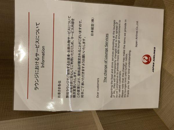FDFC985A-2BF4-49F5-BA2A-F296D8EF1B47-600x450 非常事態宣言下のバンコク・サクララウンジ