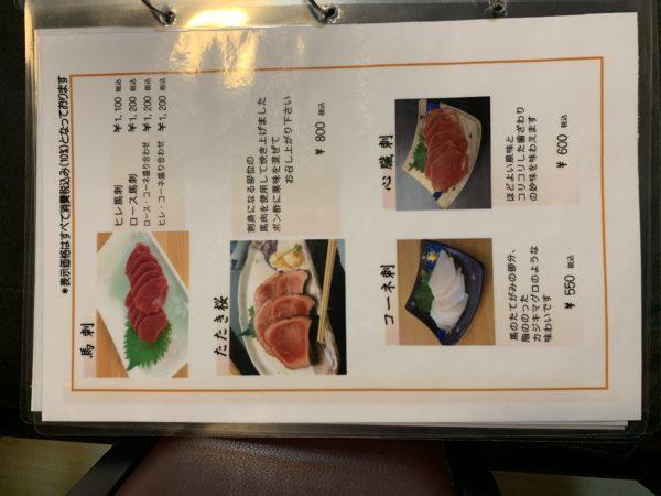 26204A15-FC28-4BD4-822A-6867F8A2776A-600x450 五戸 尾形精肉店の馬肉料理