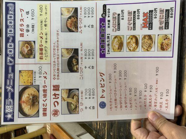 01B0D6C2-5C0F-47E6-89B9-002B1447ABAE-600x450 青森 長尾中華そば 西バイパス店の津軽こく味噌ラーメン
