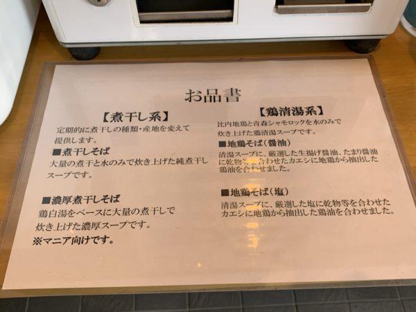 FA58121D-FAD2-4BF5-B514-2828E0B4D5ED-600x450 藤崎 麺屋 謝(いやび)