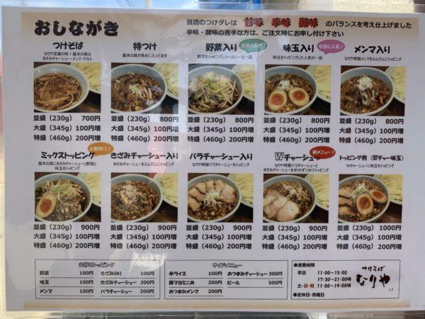 EAAEE736-B815-4566-9649-07AEA384C9CD-600x450 青森 なりやのつけ麺