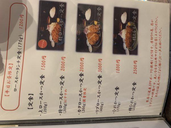 C06637CA-B946-4B4E-8E3E-2DE7760C0D93-600x450 札幌 とんかつ檍 札幌大通店
