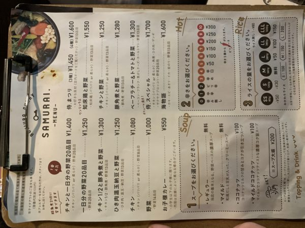 30477E52-A98C-49B6-BA2A-C0DDD9B0EFFF-600x450 札幌 久しぶりのRojiura Curry 侍. 平岸総本店