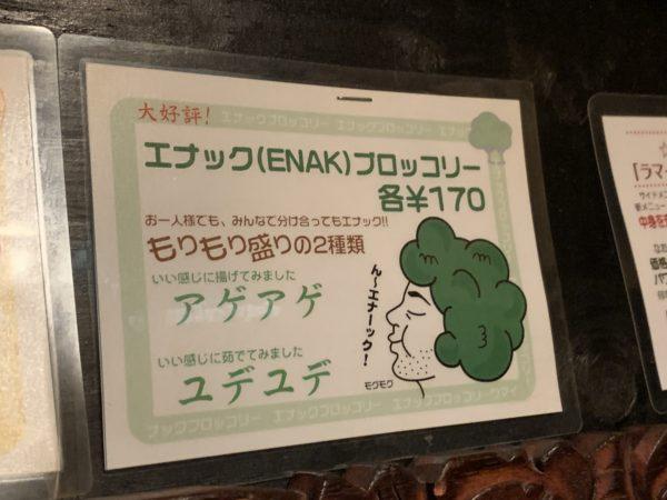 5E47F445-EAC6-4FB8-8FF2-A8026D5AC4AF-600x450 札幌 ラマイ 札幌中央店のスープカレー